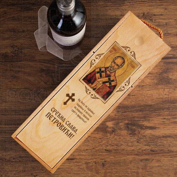 Srecna slava sa slikom poklon kutija za vino