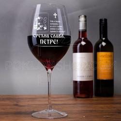 Krst čestitka za slavu poklon čaša za vino