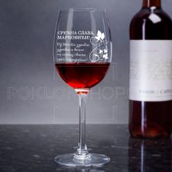 Srećna slava porodici poklon čaša za vino