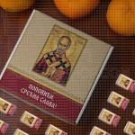 Srećna slava poklon kutija sa čokoladicama