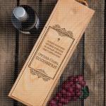 Slava u zdravlju i veselju poklon kutija za vino