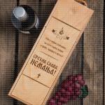 Srećna slava domaćine poklon kutija za vino