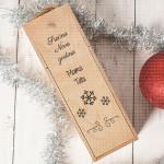 Srećna Nova godina od mame i tate poklon kutija za vino