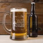 Krst za slavu poklon krigla za pivo