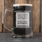 Prijateljima srećna slava poklon krigla za pivo