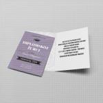 Ljubičasta pozivnica za diplomsku žurku